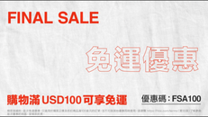 《HBX 優惠》- 購物滿US$100可享免運費 (優惠至2020年8月17日)