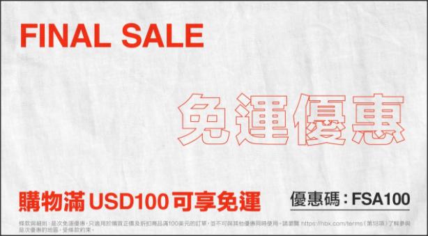 HBX-aug2020-promo-banner