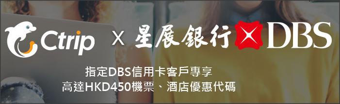 ctripxDBS-promo