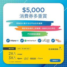 【J Select 優惠】以AlipayHK登記消費券消費即可享$20折扣 以微信支付登記消費券單一消費滿$100即可享$50折扣 (優惠至2021年9月30日)
