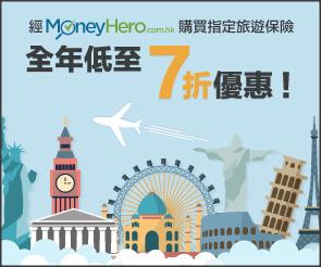 moneyhero-travel-insurance-promo