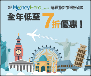 【MoneyHero 旅遊保險優惠】 - 旅遊保險高達7折優惠