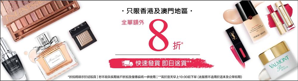 strawberrynet-jan2021-promo-banner