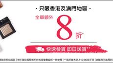 【StrawberryNet 優惠】- 大量精選化妝產品 以優惠價加碼發售+香港地區可享額外8折 (優惠至2021年1月10日)