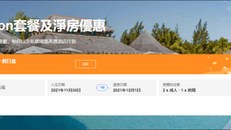 《Klook 優惠》- 預訂酒店淨房滿HK$150即享85折(最高減HK$375 ) (優惠至2021年10月31日)