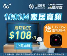 【中國移動CMHK 光纖寬頻2020年3月優惠】光纖寬頻原價$118/每月 再減$10送UTV Box電視盒子 (優惠至2020年3月31日)