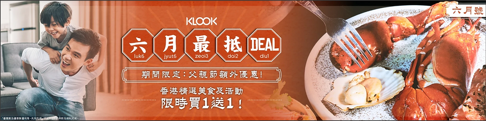 klook-jun2020-promo-banner