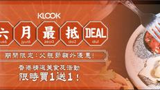 《Klook客路 自助餐優惠》- 自助餐/無限任點晚餐買2送2 仲有9個精選買1送1優惠(優惠至2020年6月30日)