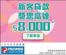 《Promise 邦民貸款 優惠》新客經網上申請成功批核,可享現金獎賞HK$8,000及HK$2,000 電子禮品卡 (優惠到2021年11月30日)