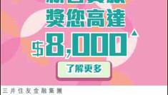 《Promise 邦民貸款 優惠》無需證明文件 貸款經網上申請成功批核 貸款額可達HK$100,000 (優惠到2021年10月3日)