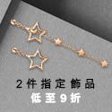 《周生生 優惠》- 購買2件指定飾品 定價飾品 即享低至9折及計價飾品工費6折 (優惠至2021年9月22日)
