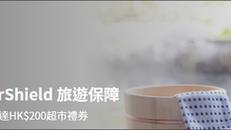 【DBS 星展旅遊保險 3月優惠】- 2至3人投保單次旅遊保金計劃可享HK$100超市禮券 (優惠到2020年3月31日)