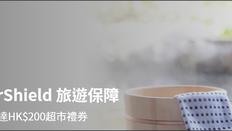 【DBS 星展旅遊保險2020年4月優惠】- 2至3人投保單次旅遊保金計劃可享HK$100超市禮券 (優惠到2020年4月30日)