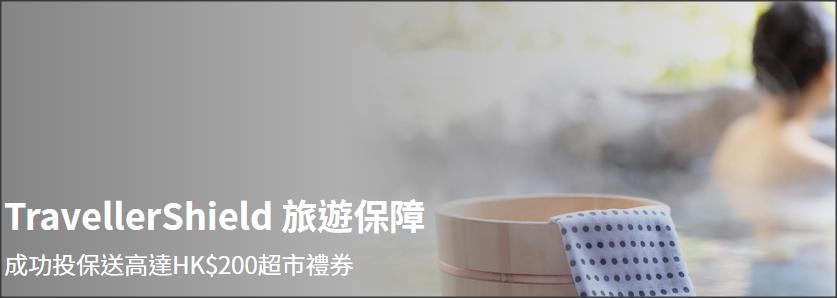 dbs-travel-insurance-apr2020-promo-banner