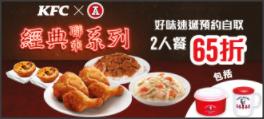 KFC-sept2020-promo-banner2