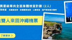 《ESD Life生活易優惠》訂購星級尊尚全面身體檢查計劃(2人) 賞免費雙人來回沖繩機票 + 95折優惠碼
