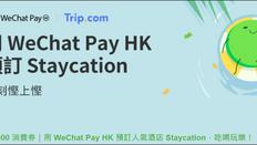 【Trip.com 優惠】預訂指定當地玩樂產品 滿HK$300即減HK$10 滿HK$500即減HK$20 滿HK$1200即減HK$60  (優惠到2021年12月31日)