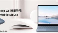 【Microsoft微軟 優惠】- 預購Surface Laptop Go即可以免費獲贈 Surface Mobile Mouse乙隻(價值$540) (優惠至2020年11月1日)