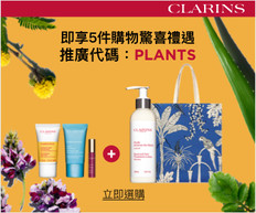 【Clarins優惠】- 購物滿HK$2000可獲正裝玉手修護霜及精美手挽袋乙個 (優惠到2021年1月31日)