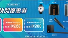 【J SELECT 優惠】消費折扣貨品或正價產品滿HK$2000可享折上折即減HK$50 (優惠至2021年2月15日)