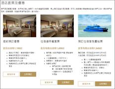 【澳門威尼斯人酒店 優惠】 - 提前21天預訂酒店房價低至8折優惠