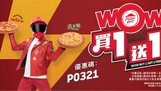 《PizzaHut 優惠》- 購買一個批無論普通批大批即送多個批+更可以免費轉選滋味推介 ─ 三藩市手藝批及燕麥批 (優惠至2021年3月31日)