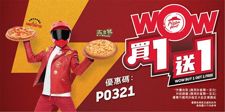 pizzahut-feb2021-promo-banner
