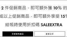 《Swarovski 冬季優惠延長》- 精選減價貨品低至5折 買2件可享額外9折 買3件或以上可享額外85折 (優惠至2021年2月7日)