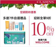 【Clarins優惠】- 全站購物滿HK$780即贈2件潔膚套裝 (優惠到2021年4月4日)