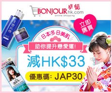 《Bonjour卓悅 冬日優惠》- 購物日本冬日美肌貨品即減$33 (優惠到20年1月10日)