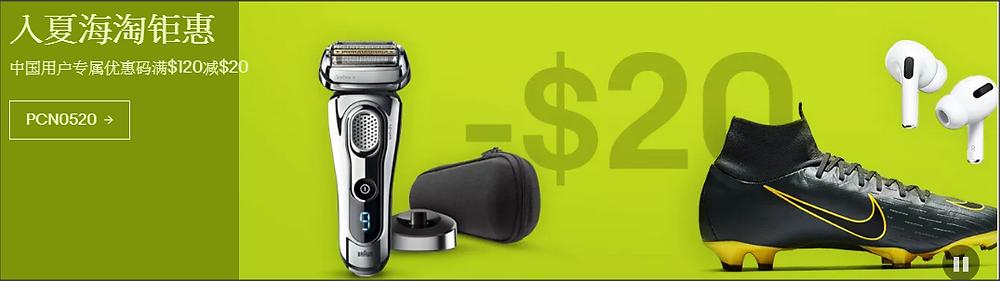 ebay-apr2020-promo-banner3