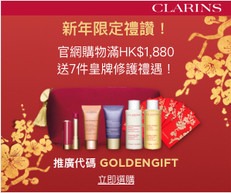 【Clarins優惠】- 購物滿HK$1880送7件新年限定禮遇 (優惠到2021年2月15日)