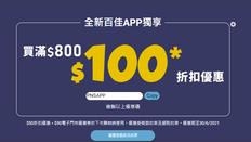 【百佳超級市場優惠】百佳APP網上消費滿$800即減$50 及再送一張 $50門市電子優惠券 (優惠至2021年6月30日)