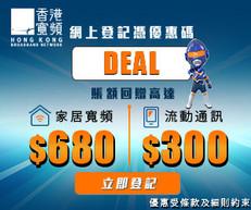 【香港寬頻HKBN 手機計劃優惠】網上申請優惠: 享額外高達HK$300回贈 + myTV SUPER App (12個月) + HKBN Wi-Fi蛋