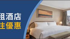 【Trip.com 優惠】月租計劃酒店低至HK$226一晚 使用渣打/ MANHATTAN 預訂酒店滿$2,500更可享HK$250即時折扣 (優惠到2020年12月31日)