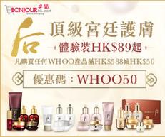 【Bonjour卓悅 優惠】- 凡購Whoo產品滿HK$ 588即減HK$ 50 (優惠至18年3月19日)