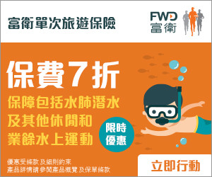 【FWD 富衛旅遊保險優惠】- 單次/全年旅遊保低至7折優惠