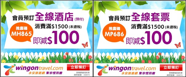wing-on-may-2018-promo