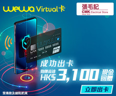 【WeWa Virtual卡優惠】- 於香港任何張毛記電業/電器之家香港分店或網店可勁賺高達$3,100現金回贈 (優惠到2020年12月31日)