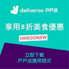 【Deliveroo新會員優惠】- 首次消費滿$100即減$20 (優惠至12月31日)