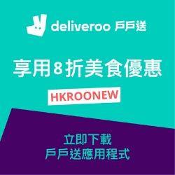 deliveroo-兵2019-promo