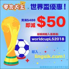 【零食大王 世界盃優惠】- 買滿$488 即減 $50 (優惠至18年7月15日)