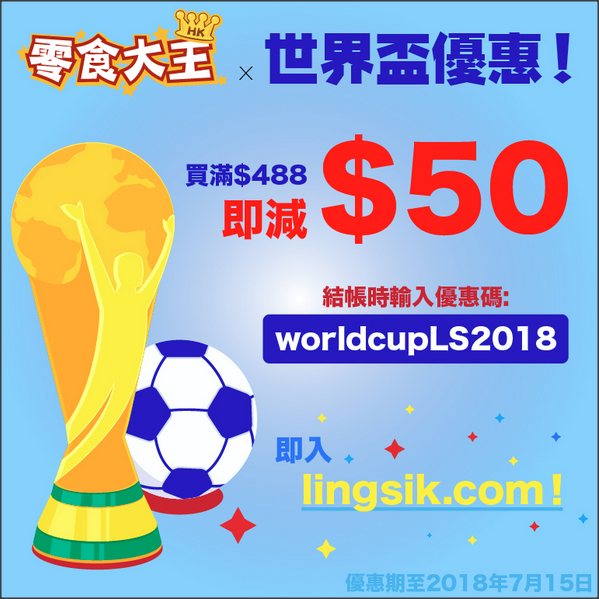 lingsikking-worldcup-promo