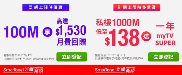 smartone-fbb-jan2018-promo