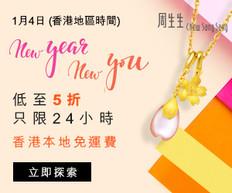 《周生生 New Year優惠》- 指定鑲嵌珠寶/K金飾品低至5折 指定Charme貨品低至6折 指定定價黃/鉑金飾品9折(優惠至2021年1月4日)