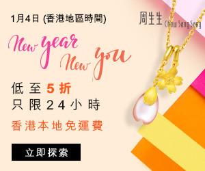 chowsangsang-jan2021-promo-banner