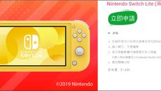 【WeWa/EarnMore銀聯卡迎新優惠】- Nintendo Switch Lite/健身環大冒險/Nespresso Essenza Mini 咖啡機 (優惠到2021年12月31日)