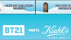 【Kiehl's 優惠】- 購買限量版 BT21 MEETS KIEHL'S 特效保濕乳霜 即可獲得BT21 MEETS KIEHL'S限量版化妝鏡(優惠到2021年2月28日)