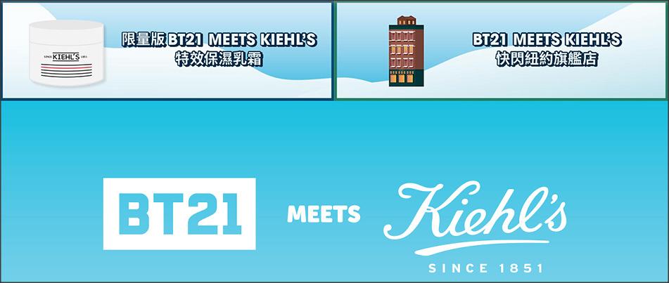 Kiehls-feb2021-promo-banner