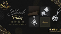 【MaBelle Black Friday優惠】限時快閃折扣鑽石貨品最低7折(優惠到2020年11月30日)